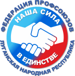 Федерация профсоюзов Луганской Народной Республики